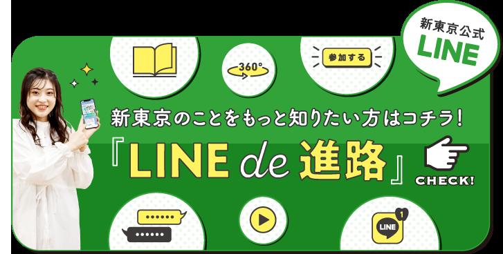 新東京のことをもっと知りたい方はコチラ!「LINEde進路」