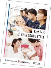 新東京歯科衛生士学校パンフレット