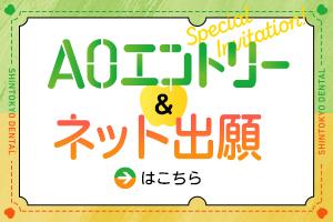 6/1 AO入試開始!
