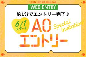AO入試 WEBエントリー