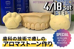歯科の技術で癒しのアロマストーン作り