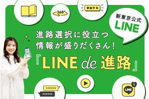 新東京公式LINE
